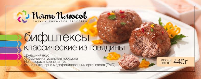 051_kotleti_0030-2