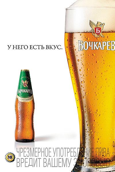 """Пиво """"Бочкарев"""""""