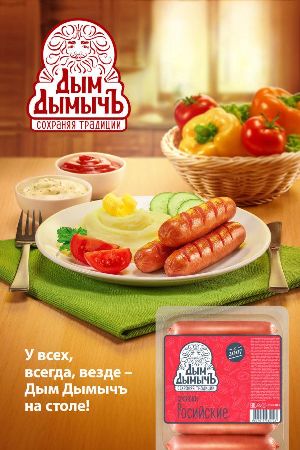 """Сосиски """"Дым ДымычЪ"""""""